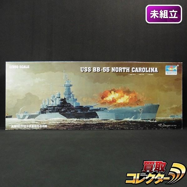 トランペッター 1/350 米海軍戦艦 ノースカロライナ USS B-55