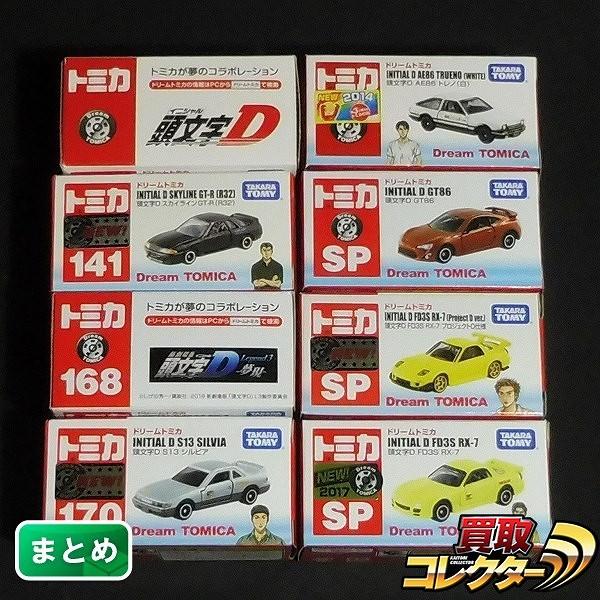 ドリームトミカ 頭文字D まとめ GT86 AE86 トレノ FC3S RX-7 他