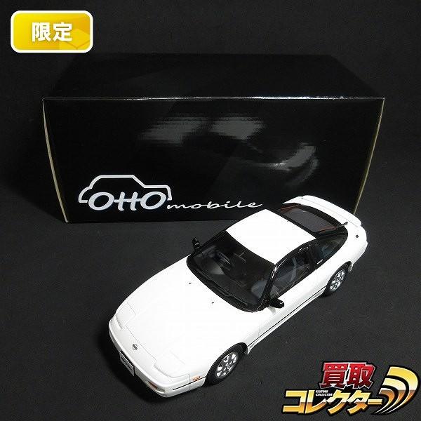 京商 OTTO models 1/18 日産 180SX 限定 / ホワイトパール