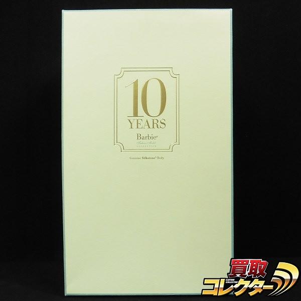 マテル 10イヤーズ トリビュート バービー シルクストーンボディ