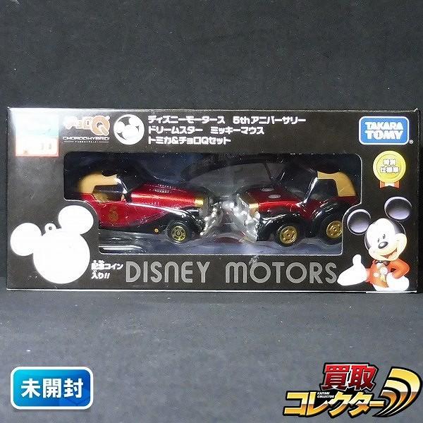 ディズニー 5th ドリームスター ミッキーマウス トミカ&チョロQ