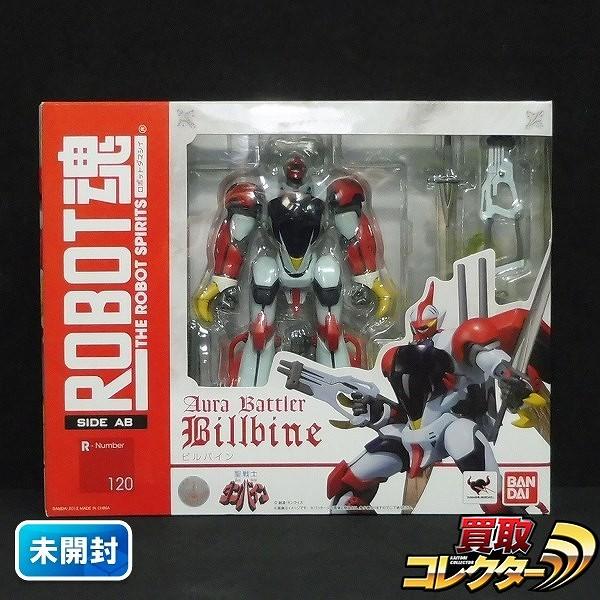 ROBOT魂 SIDE AB 120 ビルバイン 未開封 / 聖戦士ダンバイン