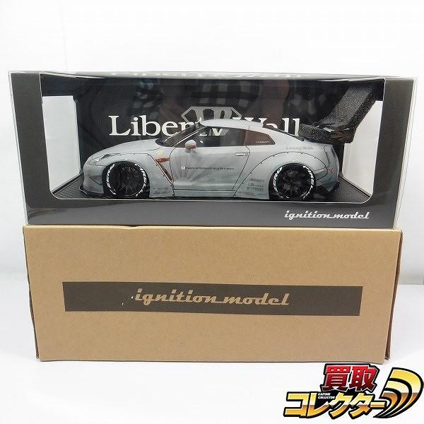 イグニッションモデル 0669 1/18 LBworks GT-R R35 マットグレイ