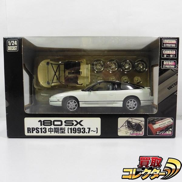 アオシマ DISM 1/24 ニッサン 180SX RPS13 中期型 1993.7~