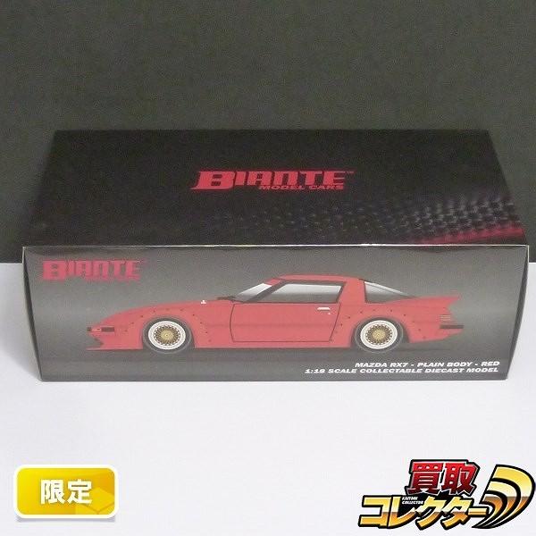 ビアンテ 1/18 BNM0003 マツダ RX7 プレーンボディ レッド / 赤