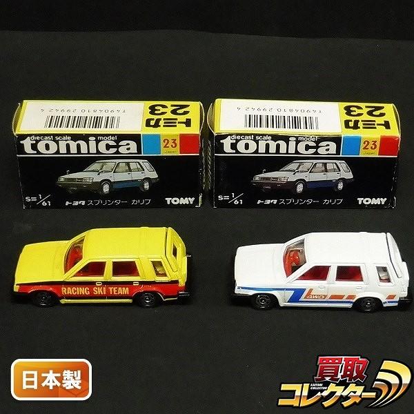 トミカ 黒箱 23 トヨタスプリンター カリブ 白 黄 日本製 / 国産