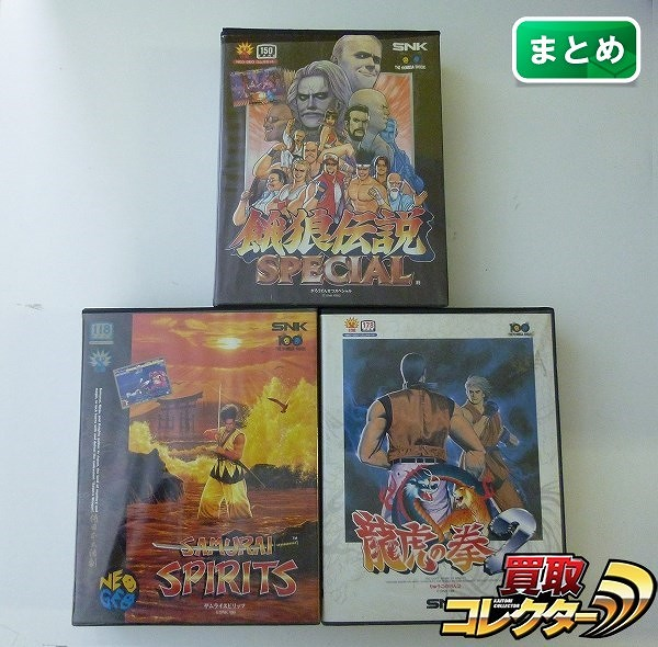 NEO GEO ROM 餓狼伝説スペシャル サムライスピリッツ 龍虎の拳2
