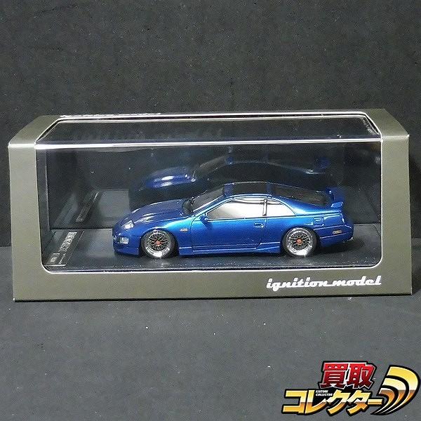 IG 0572 1/43 ニッサン フェアレディZ Z32 2by2 ブルー / 300ZX