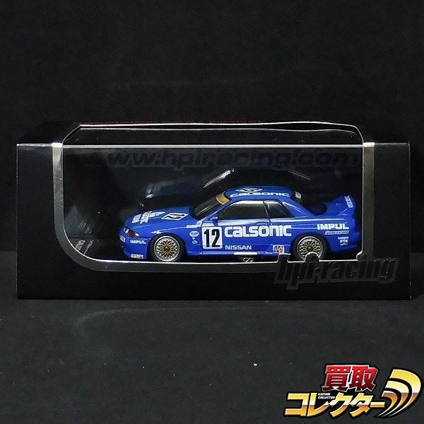 hpi・racing 8023 1/43 カルソニック スカイライン 1990 JTC #12