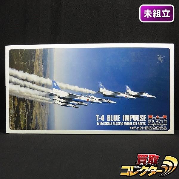 プラッツ 1/144 T-4 ブルーインパルス エディオン限定 6機セット