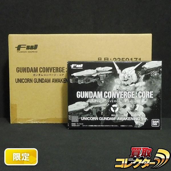 FW ガンダムコンバージ コア ユニコーンガンダム 覚醒Ver. 限定