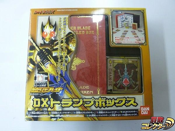 仮面ライダー剣 ラウズカード DX トランプボックス カードダスEX