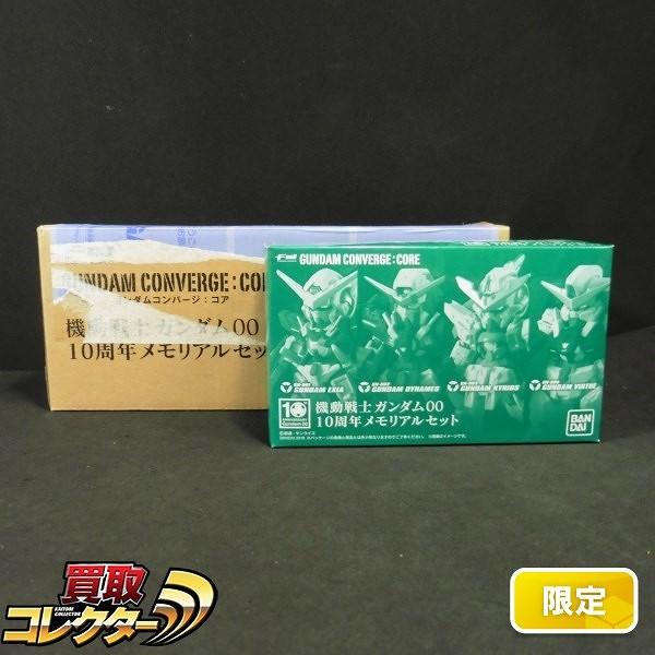 FW ガンダムコンバージ コア ガンダム00 10周年メモリアルセット