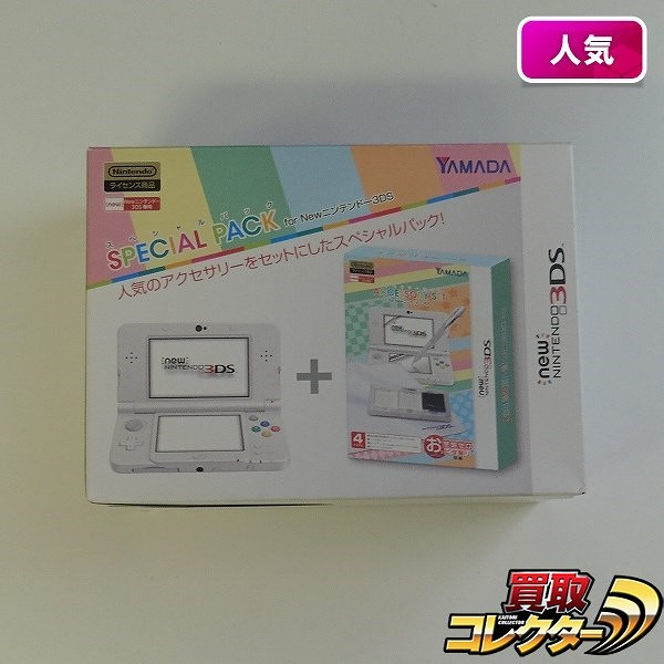 スペシャルパック for New ニンテンドー 3DS ホワイト / YAMADA