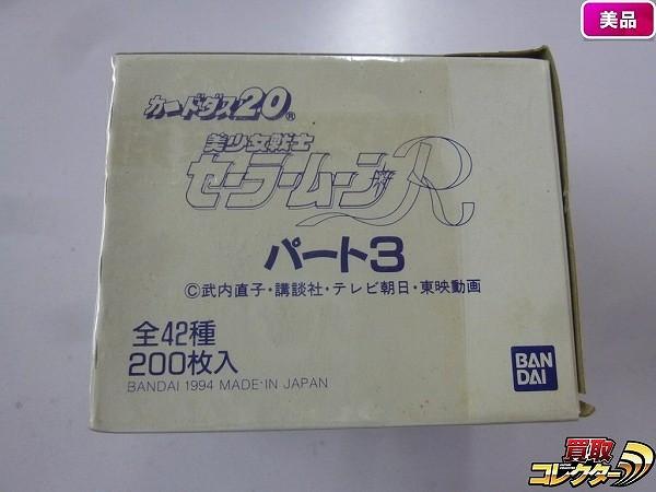 美少女戦士セーラームーンR パート3 1ボックス カードダス
