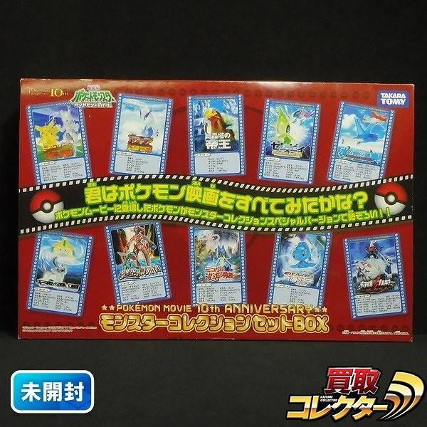 ポケモンムービー 10周年記念 モンスターコレクションセットBOX