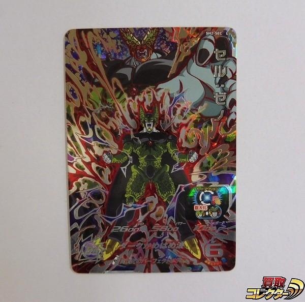 スーパードラゴンボールヒーローズ SH2-SEC セル:ゼノ カード
