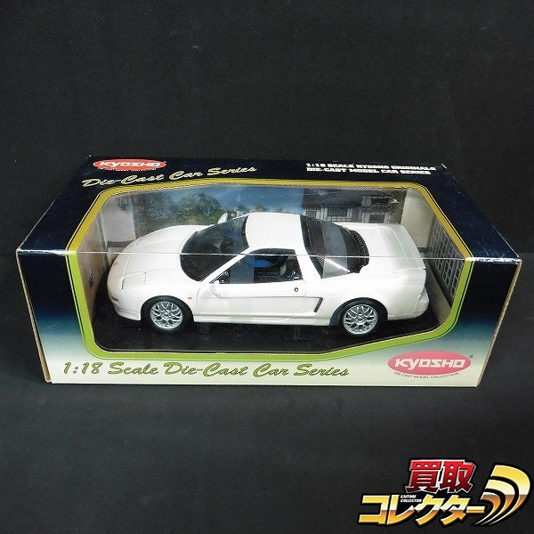 京商 ダイキャストカー 1/18 ホンダ NSX Type-S パールホワイト