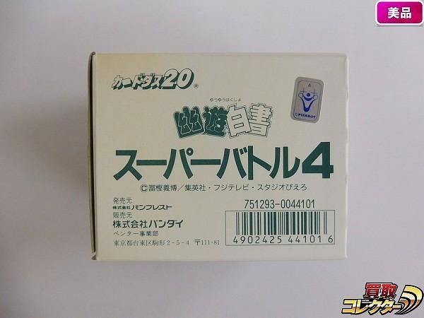 幽遊白書 カードダス20 スーパーバトル4 1ボックス