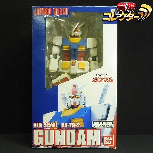 バンダイ ジャンボグレード ビッグスケール RX-78-2 ガンダム