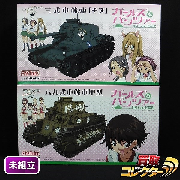 ファインモールド 1/35 三式中戦車 チヌ 八九式中戦車 甲型