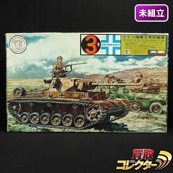 小鹿タミヤ 1/21 ドイツ陸軍 3号 中戦車 リモートコントロール