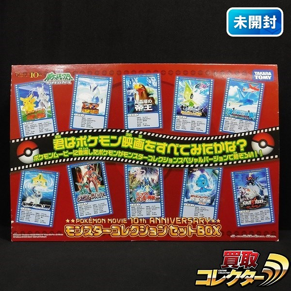 ポケモン ムービー 10周年記念 モンスターコレクションセット BOX