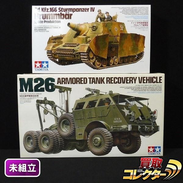 タミヤ 1/35 ドイツ IV号突撃戦車 M26 装甲戦車回収車