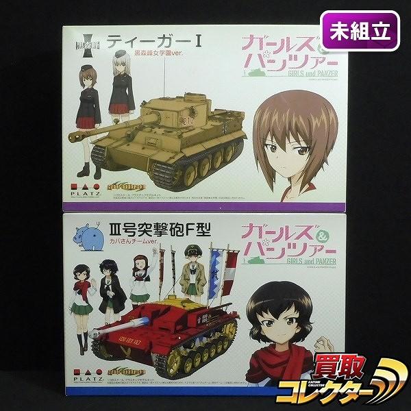 PLATZ 1/35 ティーガーI 黒森峰女学園 III号突撃砲F型 カバさん