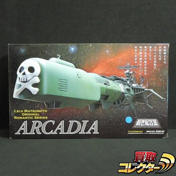 アオシマ 新世紀合金 SGM-24 アルカディア号 ノーマル版