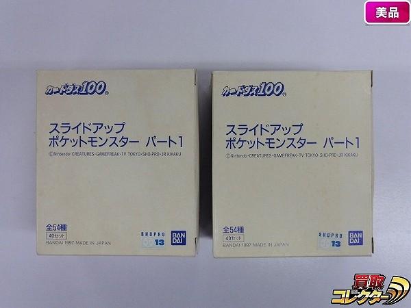 ポケモン ボックス スライドアップ パート1 カードダス