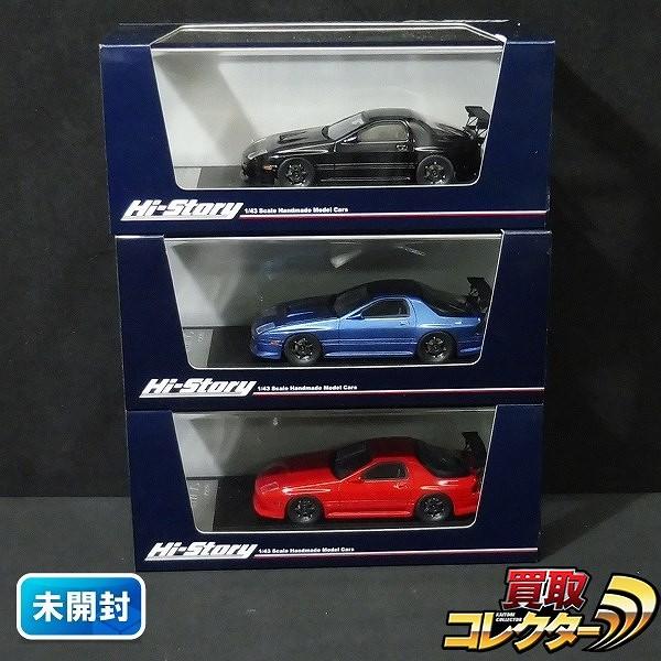 Hi-Story 1/43 マツダ サバンナ RX-7 カスタマイズ 赤 青 黒