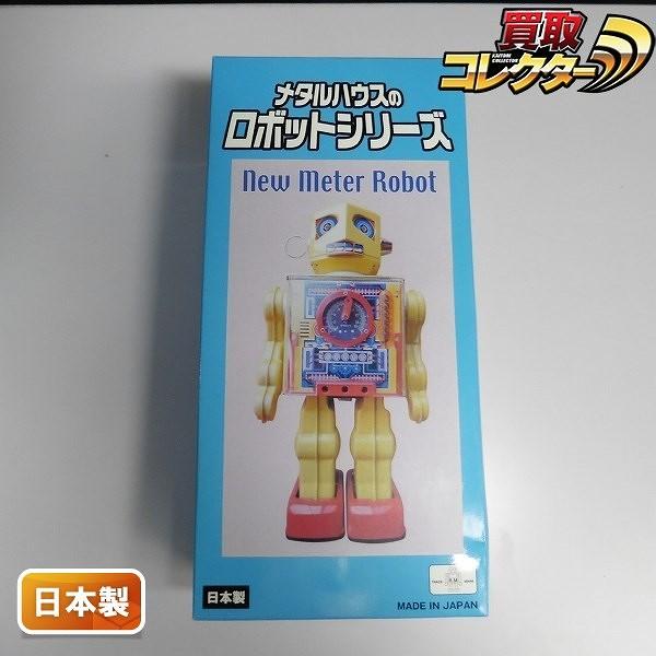 メタルハウス ブリキ ニューメーター ロボット 日本製