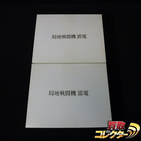 インペリアル エンタープライズ 1/72 局地戦闘機 雷電 震電