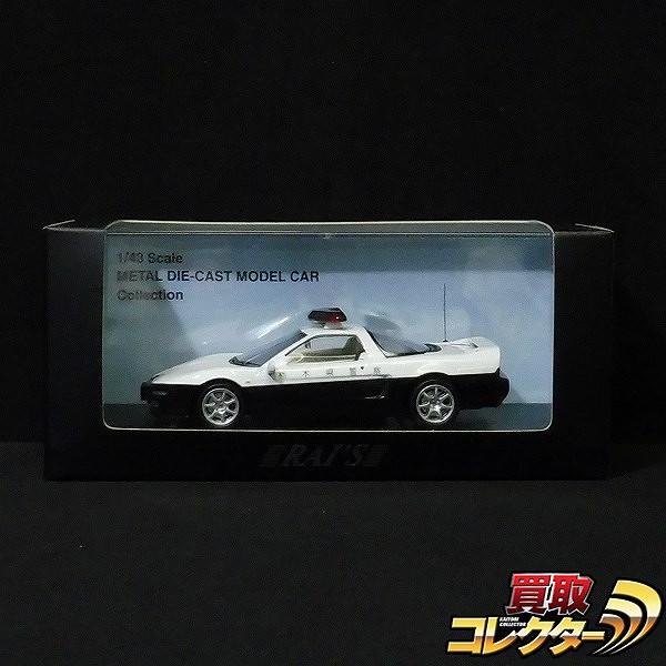 RAI'S レイズ 1/43 HONDA NSX 3.2 1997 栃木県警察パトカー