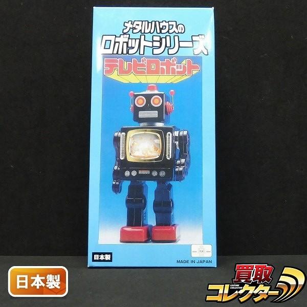 メタルハウス 日本製  ブリキ テレビロボット 黒 全高約30cm