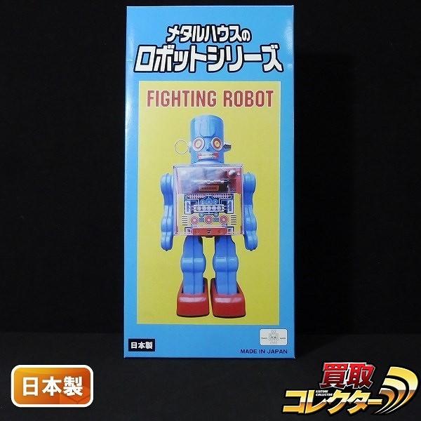 メタルハウス 日本製 ブリキ ファイティングロボット