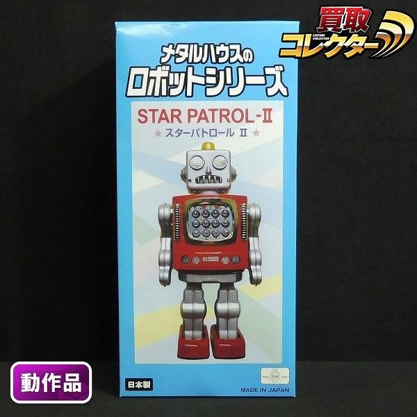 メタルハウス ロボットシリーズ スターパトロールII ブリキ