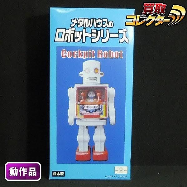 メタルハウス ロボットシリーズ コックピットロボット ブリキ