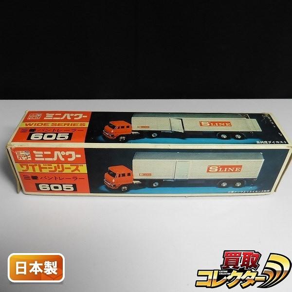 シンセイ 1/64 ミニパワー 三菱 バントレーラー 日本製