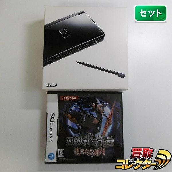 DS Lite Jet Black 本体 ソフト 悪魔城ドラキュラ 奪われた刻印