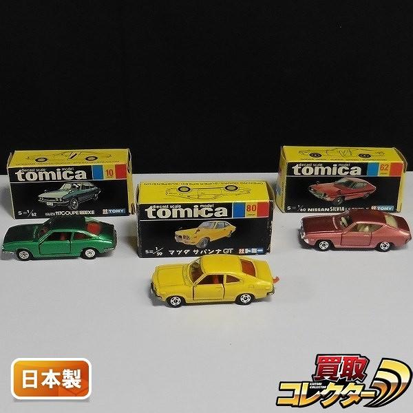 トミカ 黒箱 117クーペ 1800XE シルビア LS タイプX サバンナ GT