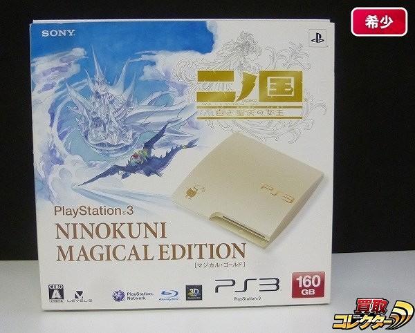 PlayStation PS3 CECH-3000A 二ノ国 マジカル・ゴールド
