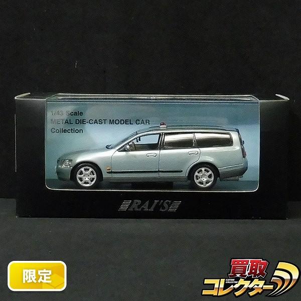 RAI'S 1/43 日産ステージア 300RX 大阪府警察交通機動隊覆面車両