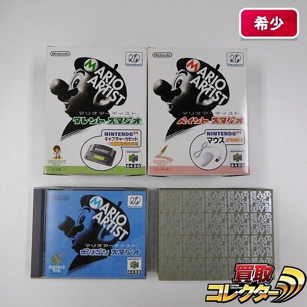 64DD ゲームソフト マリオアーティスト 巨人のドシン 4点
