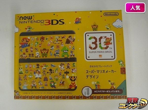 New NINTENDO 3DS スーパーマリオメーカーデザイン