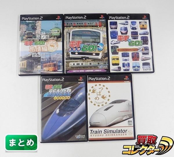 PS2 ソフト 電車でGO!3 通勤編 Train Simulator 九州新幹線 他