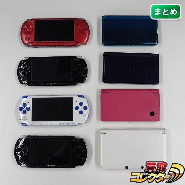 3DS LL 3DS DS DSi PSP-1000 PSP-2000 PSP-3000 計8台