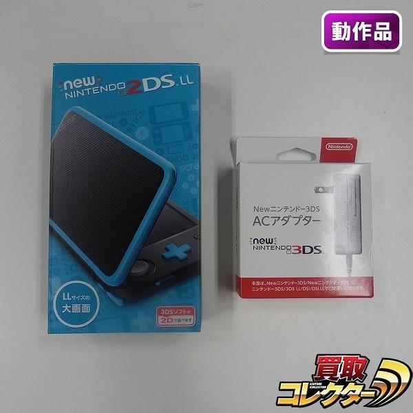 ニンテンドー2DS LL ブラック×ターコイズ + ACアダプター