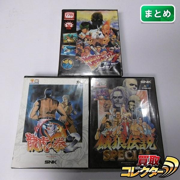 NEOGEO ROM 龍虎の拳2 餓狼伝説 ワールドヒーローズ2ジェット